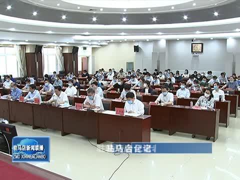 驻马店市召开安全生产工作电视电话会议 朱是西出席会议并讲话