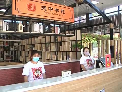 駐馬店市30座城市書屋今日恢復開放
