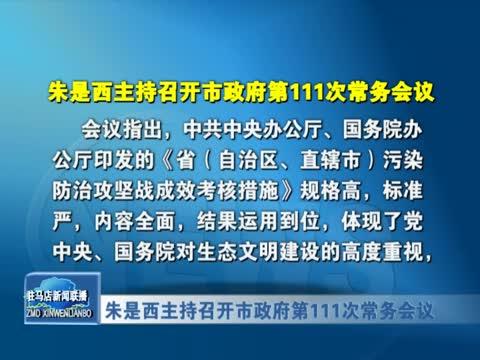朱是西主持召開市政府第111次常務會議