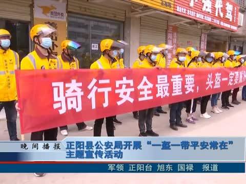 """正陽縣公安局開展""""一盔一帶平安常在""""主題宣傳活動"""