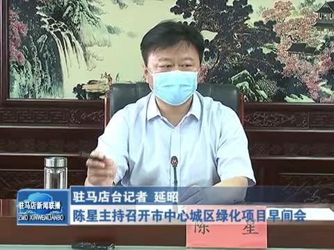 陈星主持召开市中心城区绿化项目早间会