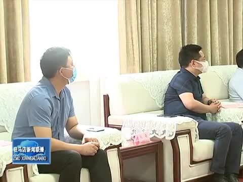 陈星会见颐高集团董事长翁南道一行