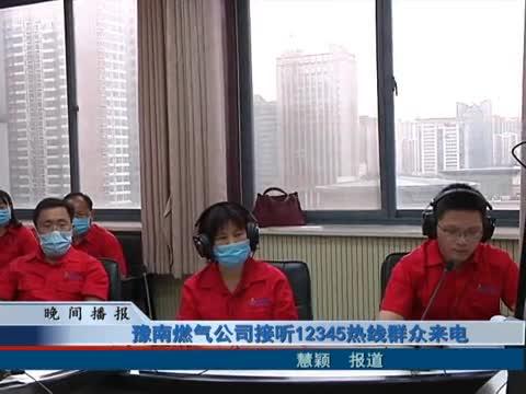 豫南燃气公司接听12345热线群众来电