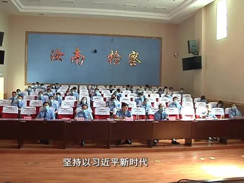 汝南县检察院集中收看全国人大开幕实况
