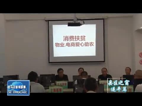遂平:爱心助农活动 解决农产品滞销问题