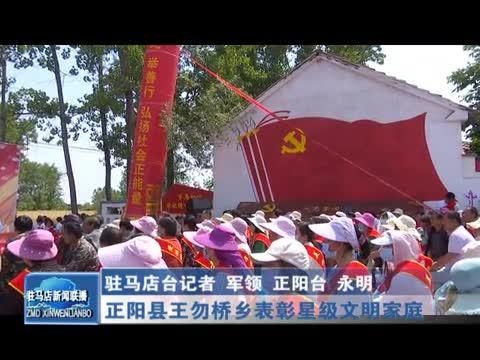 正阳县王勿桥乡表彰星级文明家庭