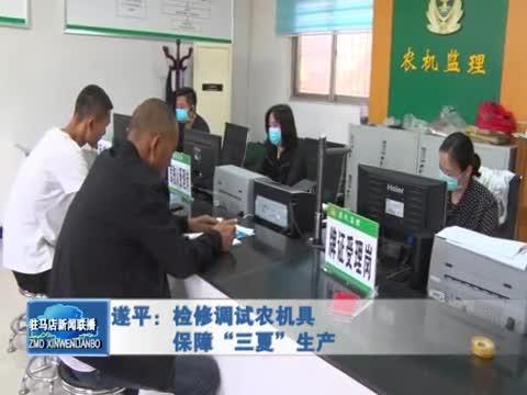 """遂平:检修调试农机具 保障""""三夏""""生产"""