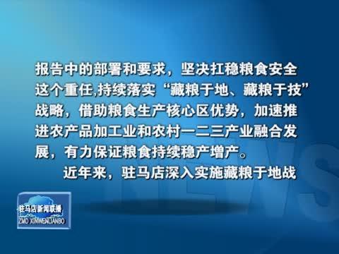 朱是西接受《光明日报》采访:坚决扛稳粮食安全这个重任