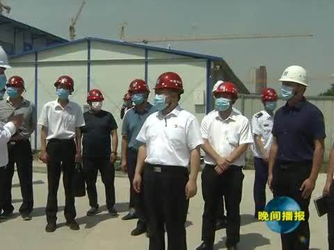 王欽勝調研督導安全生產工作