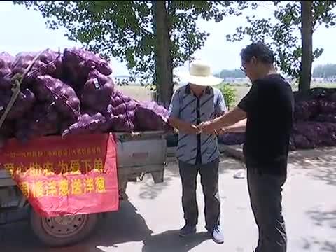 新聞追蹤:媒體電商聯手 滯銷洋蔥已銷售出去100萬斤