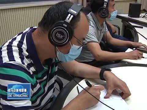 驻马店市不动产登记服务中心负责人接听12345政务服务热线