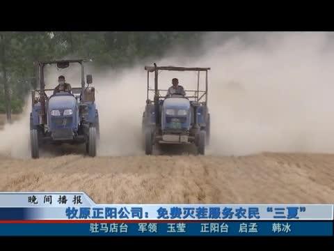 """牧原正阳公司:免费灭茬服务农民""""三夏"""""""