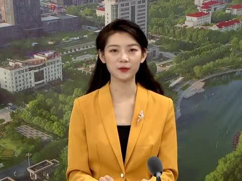 開發區新聞《2020-05-29》