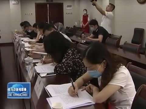 市政协四届三十七次主席会议召开