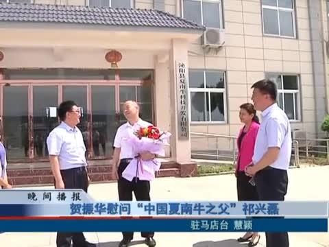 """賀振華慰問""""中國夏南牛之父""""祁興磊"""