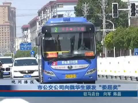 """市公交公司向魏华生颁发""""委屈奖"""""""