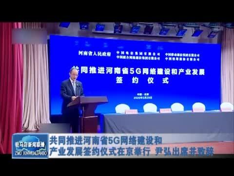共同推进河南省5G网络建设和产业发展签约仪式在京举行 尹弘出席并致辞
