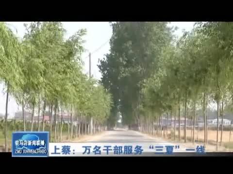 """上蔡:万名干部服务""""三夏""""一线"""
