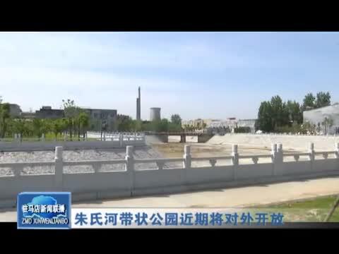 朱氏河帶狀公園近期將對外開放