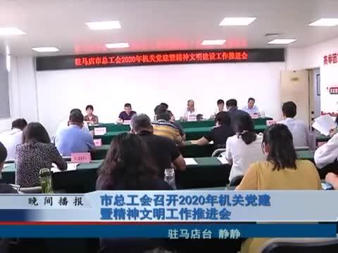 市总工会召开2020年机关党建暨精神文明工作推进会