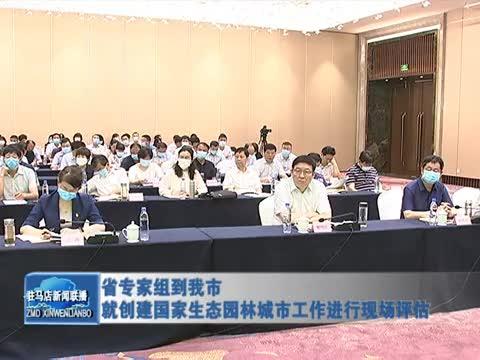 河南省专家组到驻马店市就创建国家生态园林城市工作进行现场评估