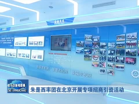 朱是西率團在北京開展專項招商引資活動