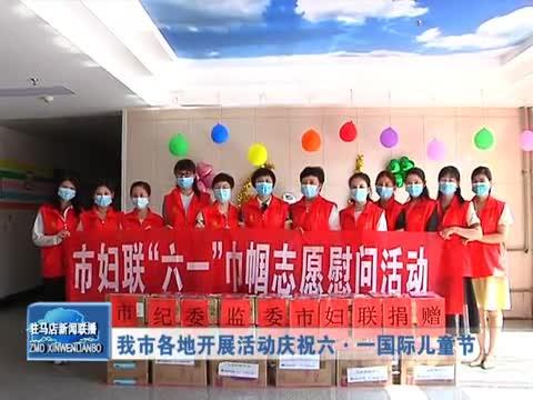 驻马店市各地开展活动庆祝六·一国际儿童节