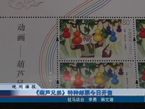 《葫芦兄弟》特种邮票今日开售