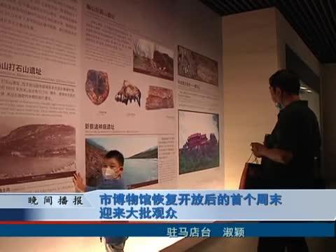 驻马店市博物馆恢复开放后的首个周末迎来大批观众