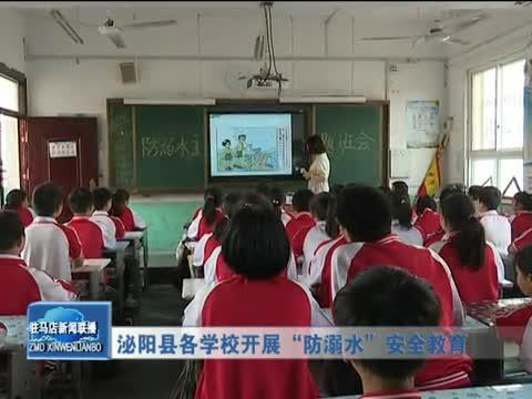 """泌阳县各学校开展""""防溺水""""安全教育"""