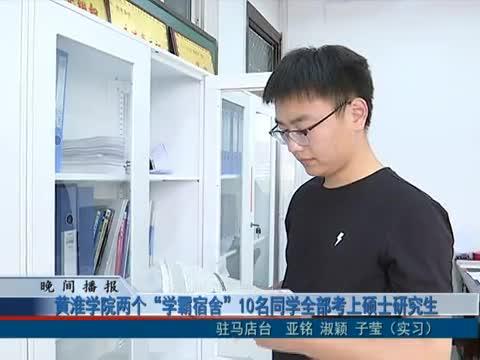 """黄淮学院两个""""学霸宿舍""""10名同学全部考上硕士研究生"""