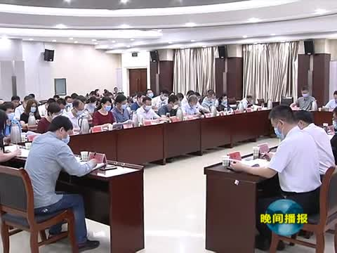 市委办公室理论学习中心组(扩大)会议召开
