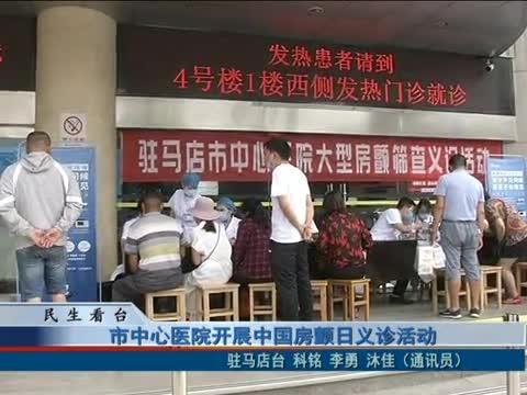 駐馬店市中心醫院開展中國房顫日義診活動