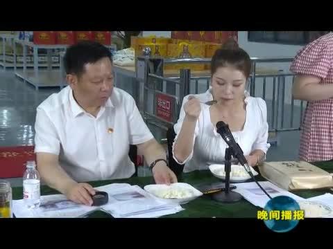 正阳:县长带货 百姓增收
