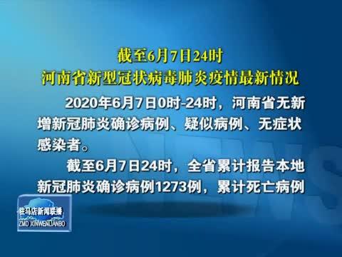 河南省藥品監督管理局第九監管分局在我市掛牌成立 馬林青 朱是西揭牌