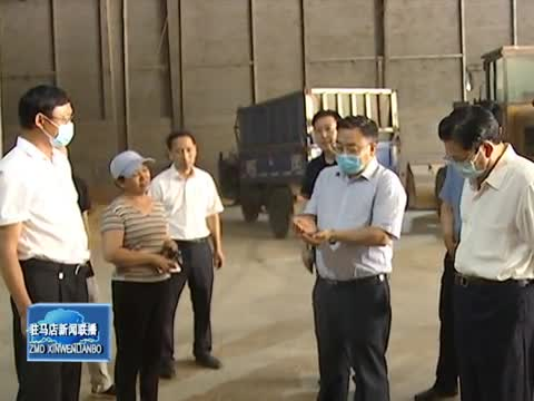 國家糧食和物資儲備局調研組來駐馬店市調研夏糧收購工作 盧景波帶隊 朱是西一同調研