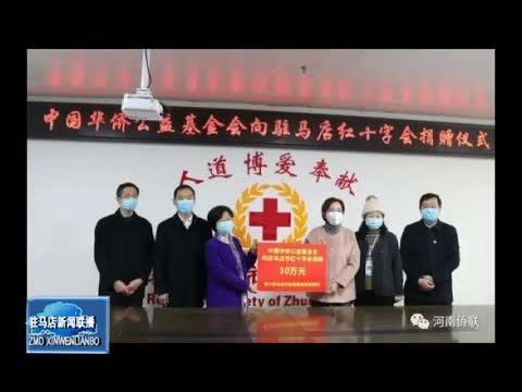 驻马店市海外侨胞积极支援家乡抗击疫情
