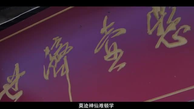 短视频【非遗文化·匠心传承】——仙翁庙与悬壶济世传说