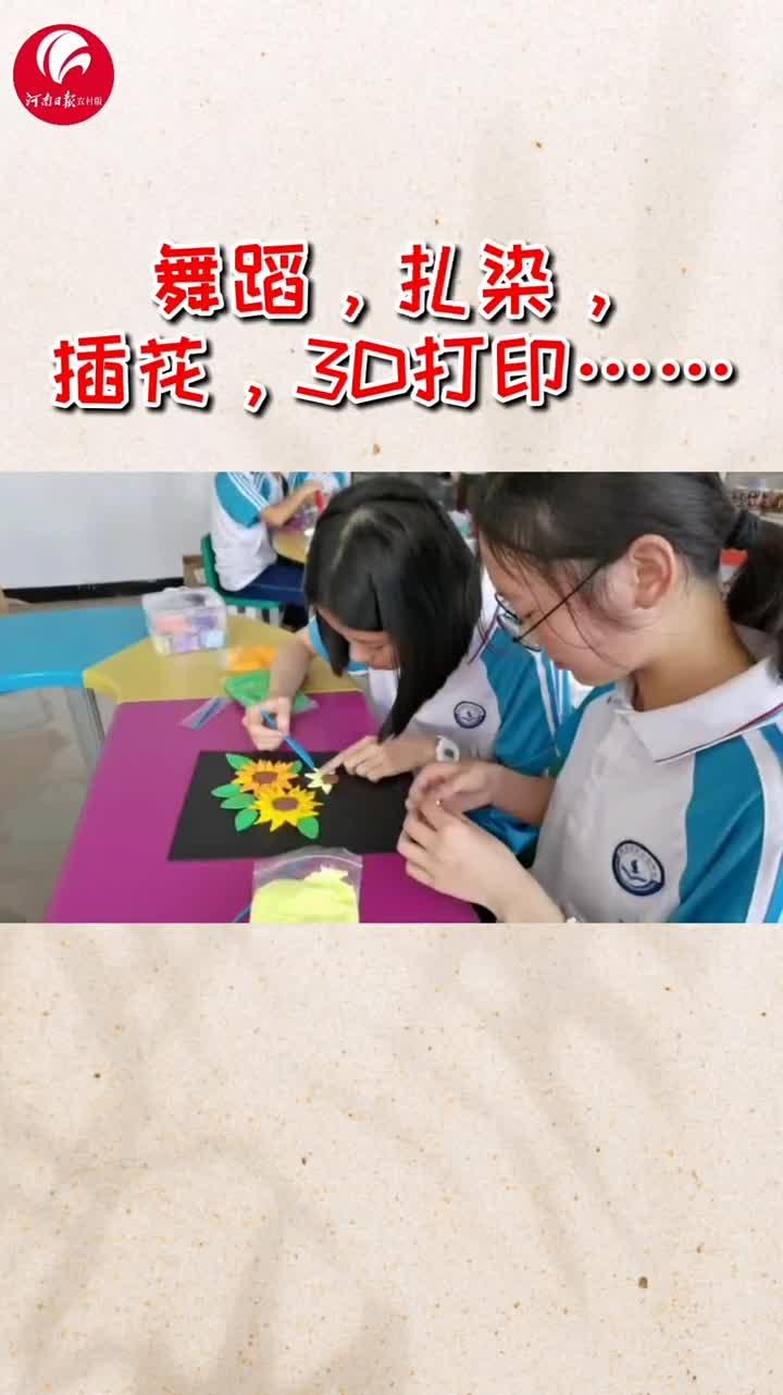 """你们学校能学到射箭、戏曲、插画还有3D打印吗?在驻马店这个""""神仙""""学校这些都能学到!"""