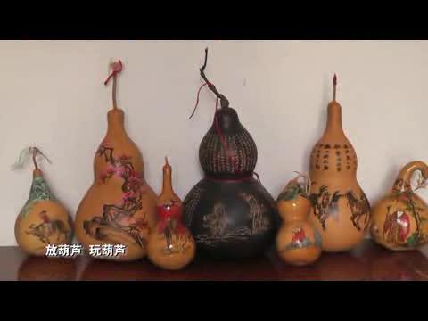 短视频【非遗文化·匠心传承】——葫芦雕刻绘画工艺