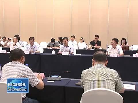 上海企业家考察团到驻马店市洽谈对接项目 陈星出席座谈会并致辞