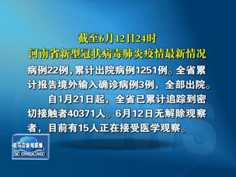 截至6月12日24时 河南省新型冠状病毒肺炎疫情最新情况