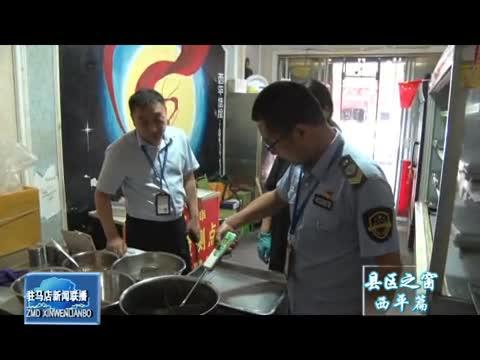 西平:食品快检进校园 市场监管保平安
