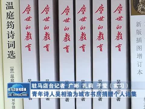 青年詩人吳相渝為城市書房捐贈個人詩集