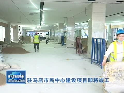 駐馬店市民中心建設項目即將竣工