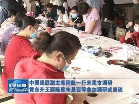 中國殘聯副主席程凱一行來我市調研黃東升王麗陳星朱是西等參加調研或座談