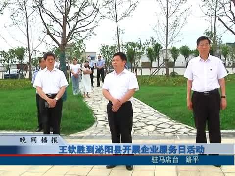 王欽勝到泌陽縣開展企業服務日活動