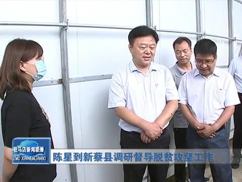 陈星到新蔡县调研督导脱贫攻坚工作