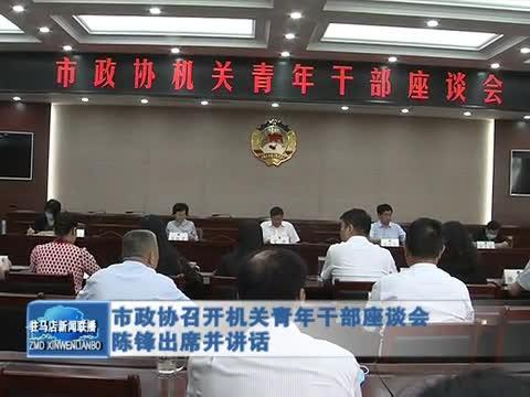 市政协召开机关青年干部座谈会陈锋出席并讲话
