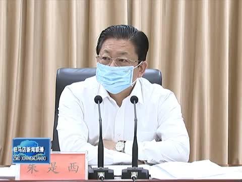 全市污染防治攻堅推進工作電視電話會議召開 陳星 朱是西出席并講話